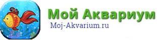Мой аквариум — справочник по аквариумистике