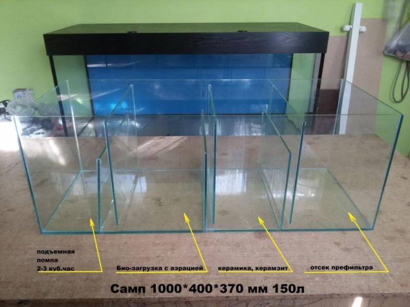принцип работы сампа для аквариума